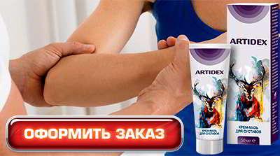 Артидекс купить в аптеке