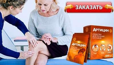 Лекарство для суставов артицин купить в аптеке