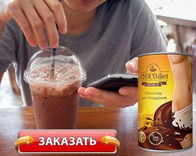 Коктейль Чоко Диет купить по доступной цене