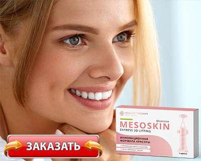 Заказать Мезоскин на официальном сайте