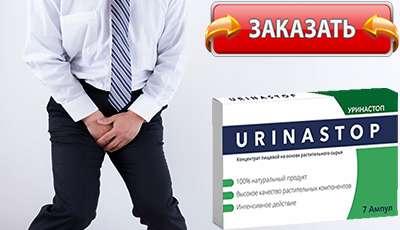 Уринастоп купить в аптеке