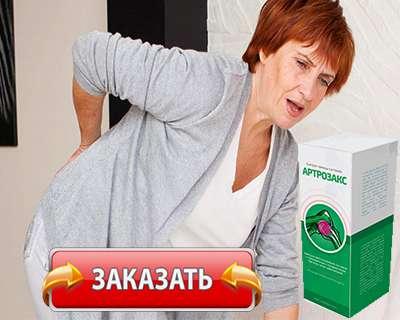 Крем Артрозакс купить по доступной цене.