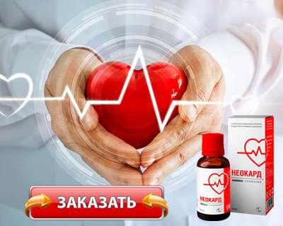 Лекарство Неокард купить по доступной цене.