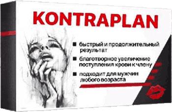 Таблетки Контраплан.