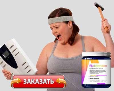 Заказать RB diet system на официальном сайте.