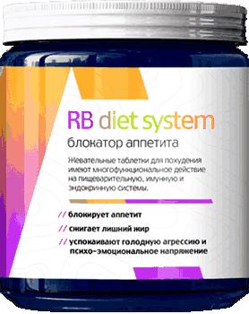 Таблетки RB diet system.