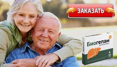 Биогепам купить в аптеке.
