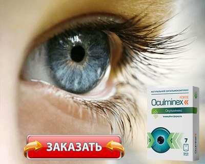 Заказать Окулминекс на официальном сайте.