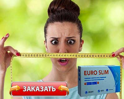Капсулы Euro Slim купить по доступной цене.