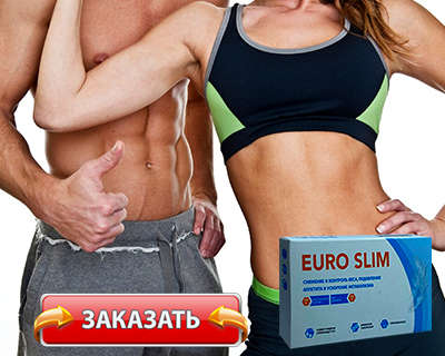 Заказать Euro Slim на официальном сайте.