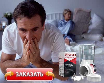 Препарат Урофлекс купить по доступной цене.